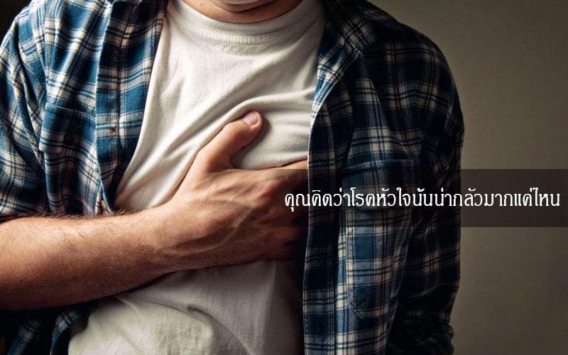 คุณคิดว่าโรคหัวใจนั้นน่ากลัวมากแค่ไหน