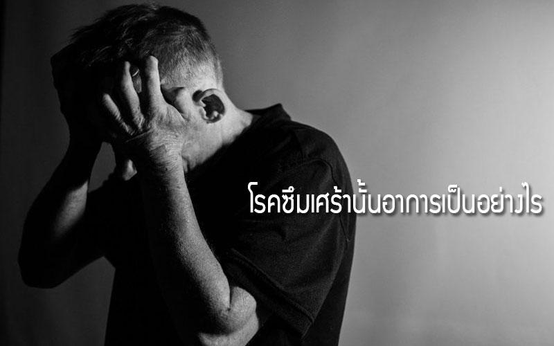 โรคซึมเศร้านั้นอาการเป็นอย่างไร